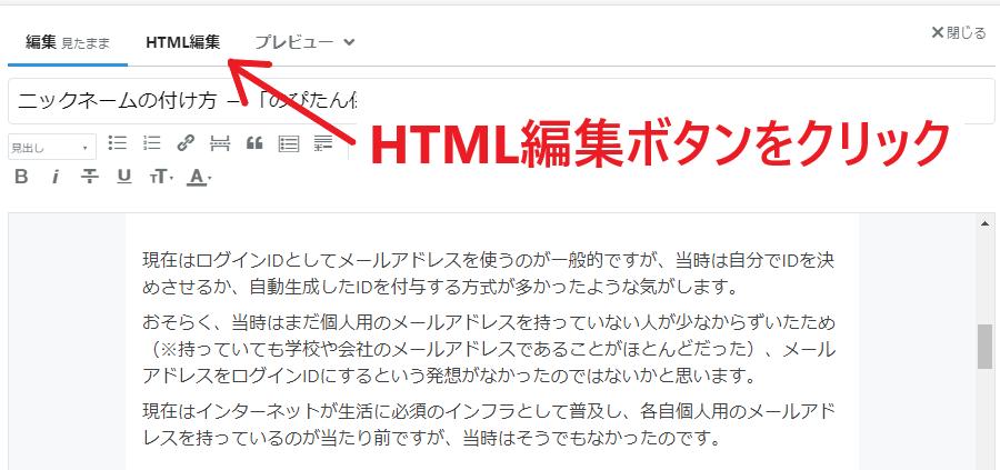 HTML編集でインデント 手順1