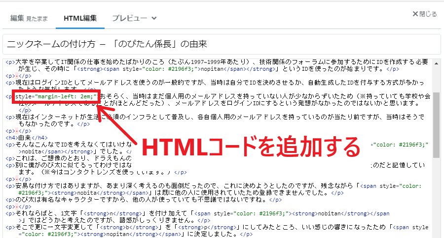 HTML編集でインデント 手順3