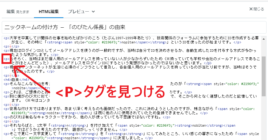 HTML編集でインデント 手順2